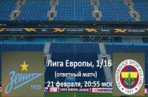 Соперником «Зенита» по 1/8 финала Лиги Европы 2018/2019 стал испанский «Вильярреал»