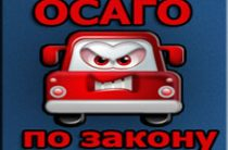 За навязывание дополнительных услуг при продаже ОСАГО страховую компанию ждет штраф 500 тысяч