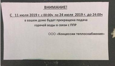 Четыре района Волгограда останутся без горячей воды в июле. График отключения