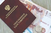 Волгоградским пенсионерам с 1 января 2020 года пенсии проиндексируют на 6,6 процента