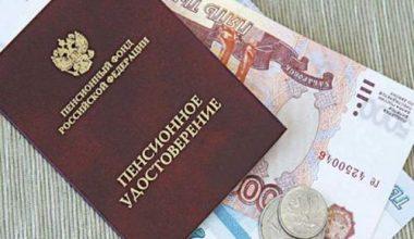 Выйти на пенсию раньше положенного срока смогут россияне, не сумевшие трудоустроиться