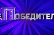 4 августа состоится финал шоу «Победитель» на Первом канале