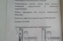 Волгоградским должникам за услуги ЖКХ могут заблокировать унитазы