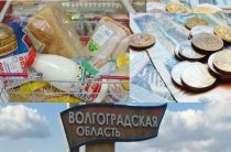Прожиточный минимум в Волгоградской области в 3-м квартале 2018 года снизился на 249 рублей