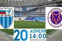 Матч «Ротор»-«Армавир» 32-го тура первенства ФНЛ 2018/2019 пройдет на «Волгоград-Арене» 20 апреля
