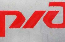 РЖД приостанавливает продажи билетов в плацкартные и общие вагоны