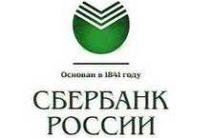 Сбербанк РФ повысил ставки по рублевым вкладам и открыл вклад «Онлайк»
