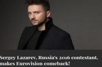 Сергей Лазарев будет представлять Россию на песенном конкурсе Евровидение 2019 в Тель-Авиве
