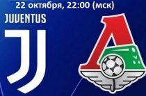 «Локомотив» в Турине сыграет с «Ювентусом» в матче 3-го тура группового этапа Лиги чемпионов 2019/2020