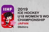 Молодежный чемпионат мира по хоккею 2019 среди девушек до 18 лет стартует 6 января. Расписание и результаты