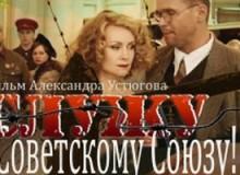 """Фильм """"Служу Советскому Союзу!"""" на НТВ"""