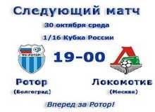 Ротор-Локомотив 1/16 Кубка России