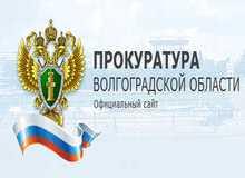 Прокуратура Волгоградской области