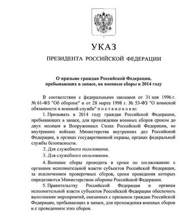Указ о призыве на военные сборы