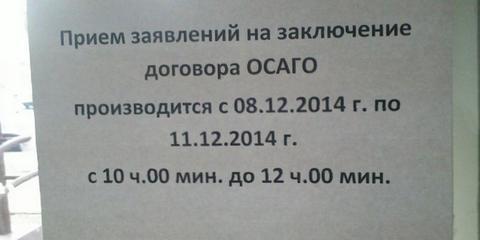 Объявление в компании Югория (Волгоград)