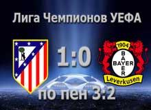 Лига Чемпионов Атлетико-Байер 1:0 (по пен. 3:2)