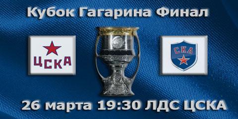 Плей-офф Кубок Гагарина ЦСКА-СКА