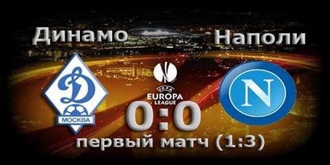 Лига Европы Динамо-Наполи 0:0