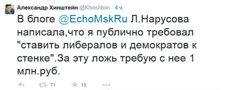 Твит Александра Хинштейна