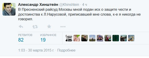 Твит депутата Хинштейна