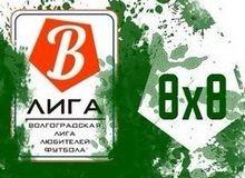 Волгоградская лига любителей футбола