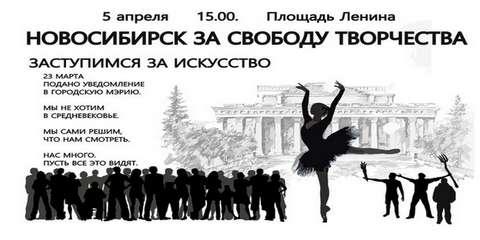 Тангейзер Митинг в Нововсибирске