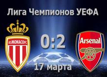 Лига Чемпионов Монако-Арсенал 0:2
