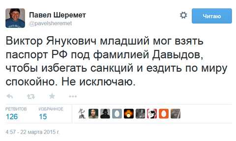 Твит Павла Шеремета о сыне Виктора Януковича