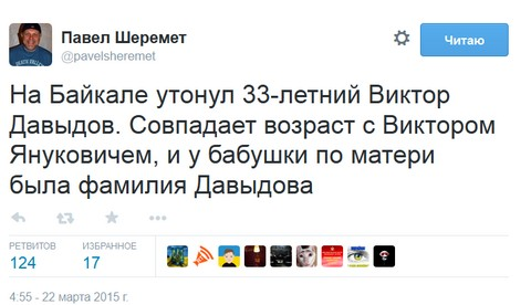 Павел Шеремет Твиттер о Януковиче