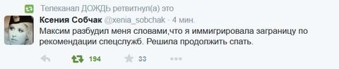 Твиттер Ксении Собчак