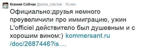 Сообщение в твиттере Ксении Собчак