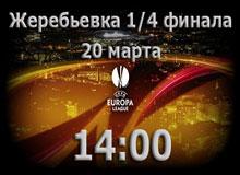 Жеребьевка Лиги чемпионов и Лиги Европы