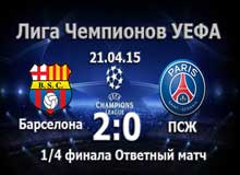 Ответный матч Лиги чемпионов Барселона-ПСЖ2:0