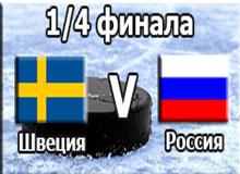 ЧМ по хоккею 1/4 финала Россия - Швеция