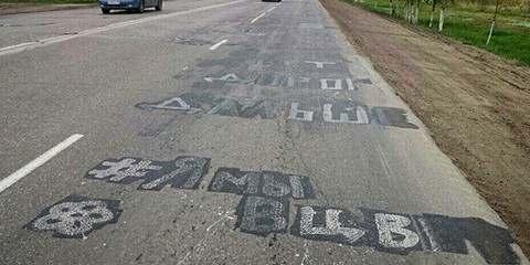 #ЯмыВЦвет Надписи на дорогах закрасили черной краской