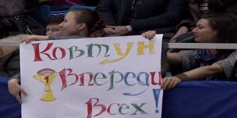 Болельщики поддерживают Максима Ковтуна