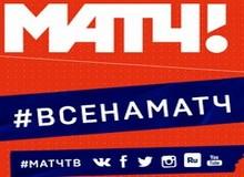 Канал Матч ТВ