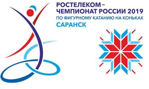 Чемпионат России по фигурному катанию