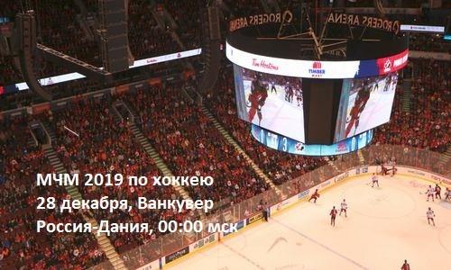 МЧМ 2019 по хоккею, Россия-Дания