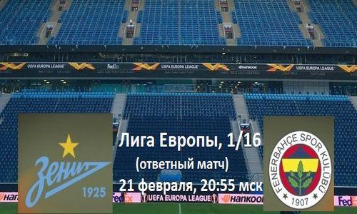 Зенит-Фенербахче,Лига Европы