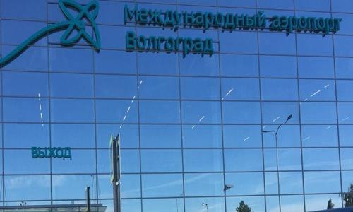 Аэропрот Волгограда