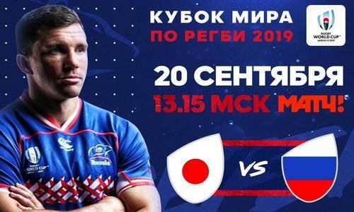 Россия-Япония, регби, кубок мира