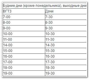 расписание автобуса 48