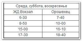расписание автобуса 53