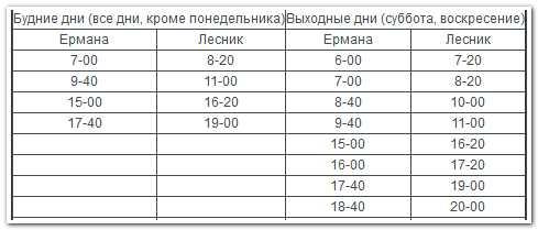 расписание автобуса 56