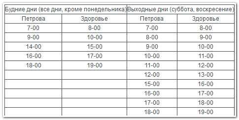 расписание автобуса 58