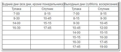 расписание автобуса 60