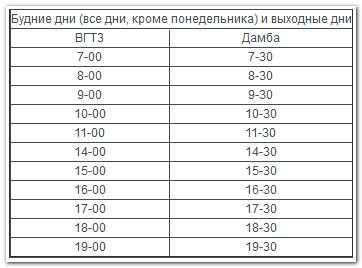 расписание автобуса 99