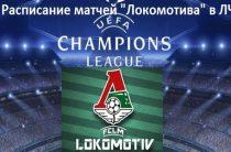 «Локомотив» матчем с «Шальке» 11 декабря завершает групповой этап Лиги чемпионов 2018/2019