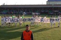 Футболисты клуба «Ротор-Волгоград» матчем с «Химками» 8 июля стартуют в первенстве ФНЛ 2017/2018